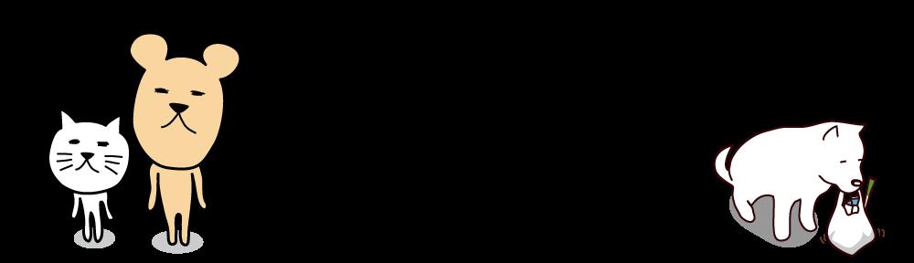 アカサカヨウスケ(YO)の落書き帳